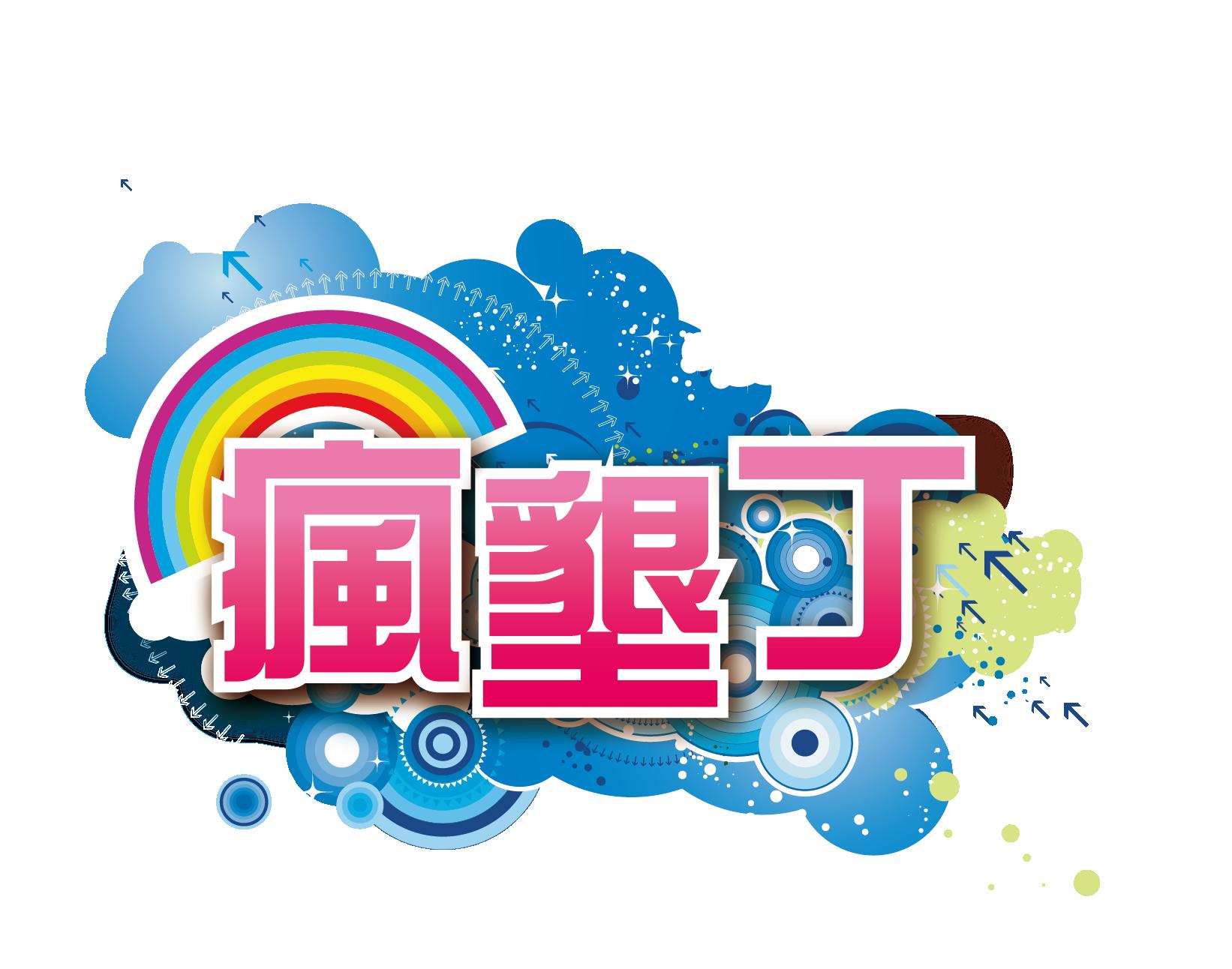 瘋墾丁-logo-01