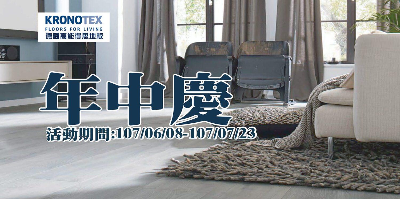 高雄夢時代旗艦店|Kronotex德國高能得思超耐磨木地板