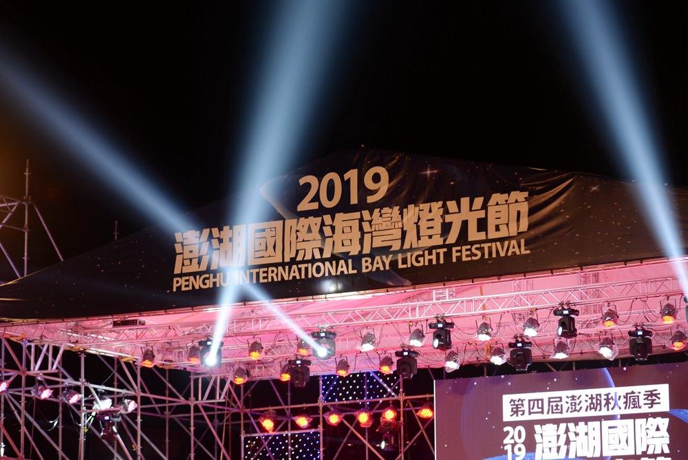 2019澎湖國際海灣燈光節